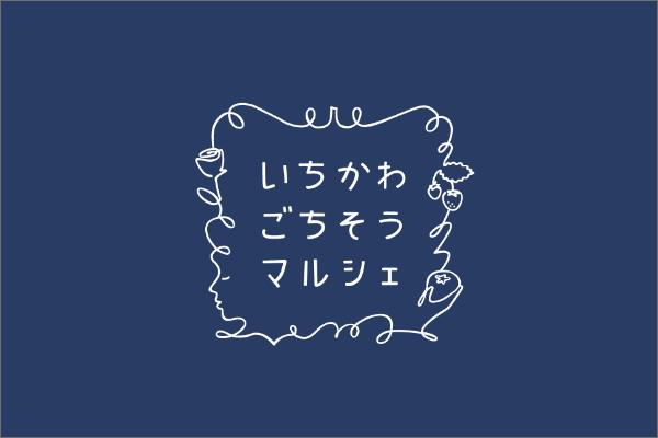 2021年3月13日(土)・3月27日(土)出店者募集!