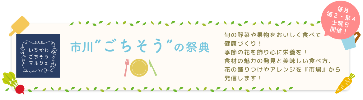 """市川""""ごちそう""""の祭典"""